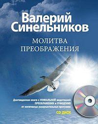 Валерий Синельников -Молитва Преображения