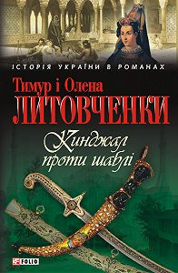 Олена Литовченко -Кинджал проти шаблі