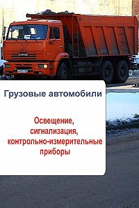 Илья Мельников -Грузовые автомобили. Освещение, сигнализация, контрольно-измерительные приборы