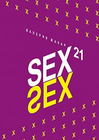 Валерия Жакар - Sex 21