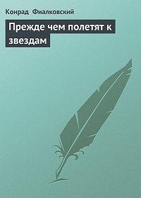 Конрад Фиалковский -Прежде чем полетят к звездам
