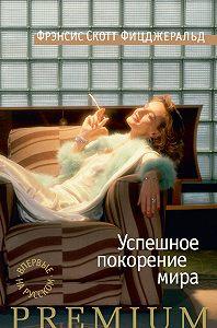 Френсис Фицджеральд - Успешное покорение мира (сборник)
