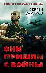 Сергей Самаров -Они пришли с войны