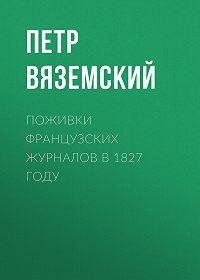 Петр Андреевич Вяземский -Поживки французских журналов в 1827 году