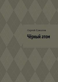 Сергей Соколов - Чёрныйатом