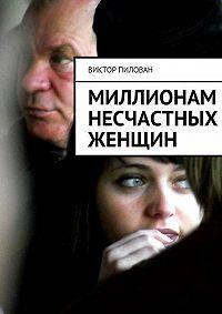 Виктор Пилован -Миллионам несчастных женщин