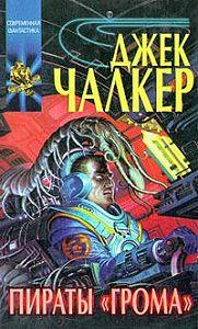 Джек Чалкер - Властелины Срединной Тьмы