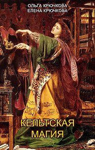 Елена Крючкова -Кельтская магия