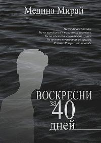 Медина Мирай -Воскресни за 40 дней