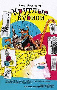 Анна Мосьпанов - Круглые кубики