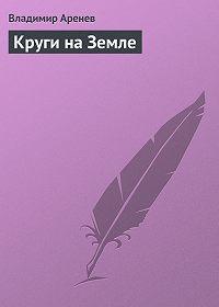 Владимир Аренев -Круги на Земле