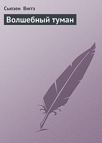 Сьюзен Виггз - Волшебный туман