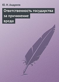 Юрий Андреев -Ответственность государства за причинение вреда