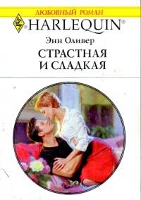 Энн Оливер -Страстная и сладкая