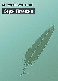 Константин Станюкович -Серж Птичкин
