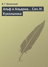 В. Г. Белинский -Альф и Альдона… Соч. Н. Кукольника