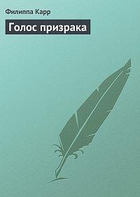 Филиппа Карр -Голос призрака