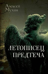 Алексей Мухин - Летописец. Предтеча