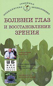 И. Исаева -Болезни глаз и восстановление зрения