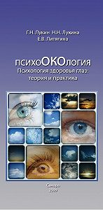 Елена Литягина -Психология здоровья глаз. Теория и практика