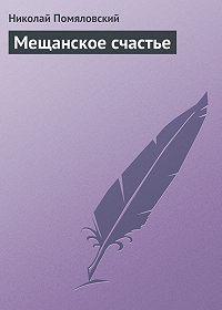 Николай Помяловский -Мещанское счастье