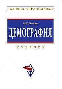 Виктор Михайлович Медков -Демография