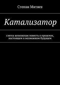 Степан Митяев -Катализатор