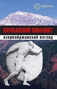 Коллектив Авторов -Карабахский конфликт. Азербайджанский взгляд