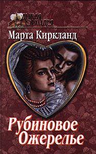 Марта Киркланд -Рубиновое ожерелье