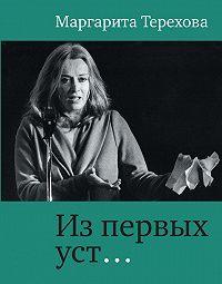 Маргарита Терехова -Из первых уст…