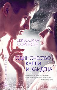 Джессика Соренсен - Одиночество Калли и Кайдена