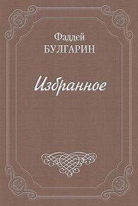 Фаддей Булгарин -Петр Великий в морском походе из Петербурга к Выборгу 1710 года