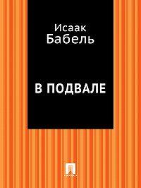 Исаак Бабель -В подвале