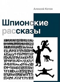 Алексей Котов - Шпионские рассказы (сборник)