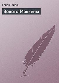 Генри Уилл - Золото Маккены