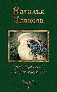 Наталья Уланова -Все возможно (сборник)