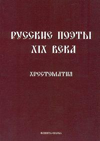 Леонид Павлович Кременцов - Русские поэты XIX века. Хрестоматия