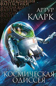 Артур Кларк -Космическая Одиссея (сборник)