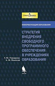 Г. Ю. Пожарина -Стратегия внедрения свободного программного обеспечения в учреждениях образования