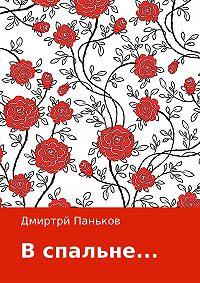 Дмитрий Паньков -В спальне…