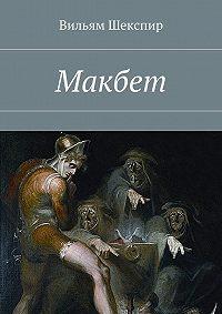 Вильям Шекспир -Макбет