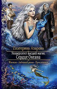 Екатерина Азарова -Университет высшей магии. Сердце Океана