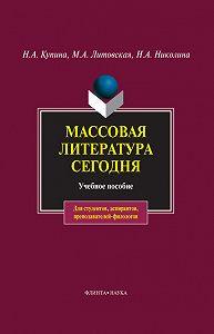 М. А. Литовская -Массовая литература сегодня. Учебное пособие