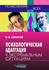 Владимир Викторович Антипов -Психологическая адаптация к экстремальным ситуациям