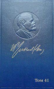 Владимир Ильич Ленин -Полное собрание сочинений. Том 41. Май – ноябрь 1920