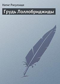 Натиг Расулзаде -Грудь Лоллобриджиды