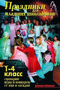 В. Лещинская -Праздники для младших школьников