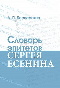 Анатолий Бесперстых - Словарь эпитетов Сергея Есенина