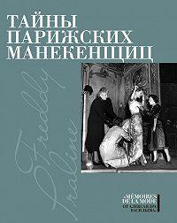 Пралин  -Тайны парижских манекенщиц (сборник)