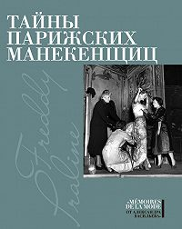 Пралин , Фредди  - Тайны парижских манекенщиц (сборник)